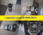 Насос гидравлический основной для грейдеров XCMG серии GR (GR135, GR165, GR180,